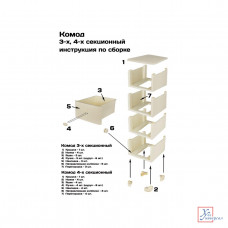 Комод Альтернатива 4-х секц.Маки плетенный/М2449