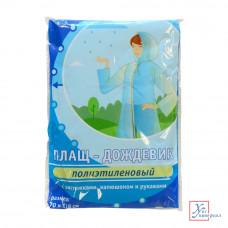 Дождевик-плащ ПВД 118*70 голубой с застежками, капюшоном, рукавами DPL002E